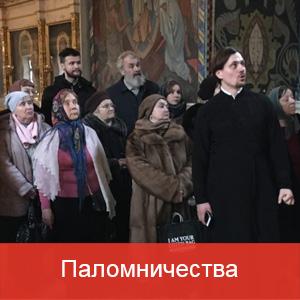 banner-palomnik